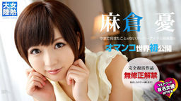 Erotic Documentary File.032 :: Yuu Asakura