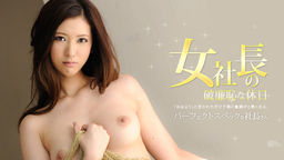 The Female President's Holiday :: Yui Kasuga