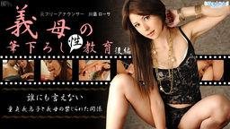 Sex Education of the Step-Mother2 :: Rosa Kawashima