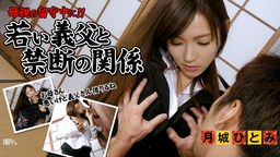 Be performed a middle tool by a father-in-law :: Hitomi Tsukishiro