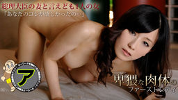 Naughty FirstLady Part2 :: Manami Komukai