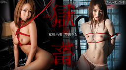 Kidnapped and Gangbanged :: Miku Natsukawa Rina Serizawa