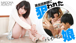Shaved daughter was targeted by English teacher :: Madoka Adachi