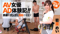 AV Actress AD Experiences :: Mei Wakana