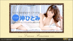 SEX Isonshô no MASO IDOL FULL HD DIGITAL - REMASTERED :: Hitomi Oki