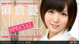 MODEL COLLECTION SPECIAL ASAKURA Yû :: Yu Asakura
