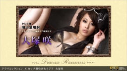 THE Shiofuki BEST FULL HD DIGITAL - REMASTERED :: Saki Otsuka