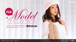 Model Collection select...109 POP :: Satomi Suzuki