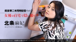 S-Kyû Juku Joyû no SUPPIN PRIVATE (LOVE LOVE Hen) :: Maki Hojo