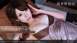 HATANO WORLD e yôkoso PART 2 :: Yui Hatano