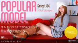 Model Collection select...84 POP :: Anna Morisaki
