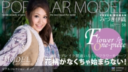 Model Collection select...58 POP :: Iori Mizuki