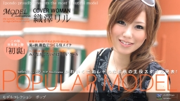 Model Collection select...40 POP :: Riru Ozawa