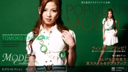 Model Collection select...7 POP :: Tomoko Kinoshita