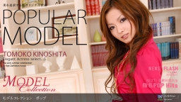 Model Collection select...5 ポップ::木下智子