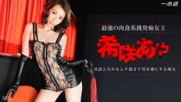 RED HOT FETISH COLLECTION 110 PART 1 :: Aya Kisaki