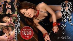 Doko Itteta n da BUSU ! CARIBBEANCOM Fukki WELCOME PARTY :: Mao Saito
