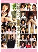 20 Carefully Selected Innocent Beautiful Girls - 4-Hour Collector's Edition - 無垢を彩った厳選美少女二十人 四時間 永久保存版 [mucd-070]