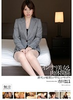 Nasty Sex With A Dignified Secretary, Sexual relations With An Intelligent Beauty, Maho Ichikawa . - 凛々しい秘書といやらしいセックス インテリ美女と肉体関係 市川まほ