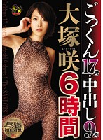 6 Hours of Saki Otsuka: 17 Cum Cocktails and 9 Creampies!! - ごっくん17発・中出し9発!!大塚咲6時間 [mvbd-092]