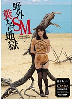 Outdoors SM Covered In Shit Aoi Yuki - 野外SM糞まみれ地獄 優木あおい [opud-155]