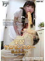 Delivery Vomit Monster Aoi Yuki - 宅配ゲロモンスター 優木あおい [ptj-005]