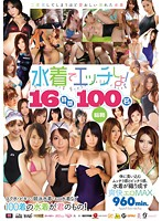 Let's Fuck In Swimsuits! 16 Hours 100 Names - 水着でエッチしよ!16時間100名