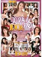 100 Of The Best Mature Women In Their Prime - 16 Hour Compilation - 超ド級!!!美熟女100人盛り16時間 [rki-213]