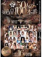 Super S Class Actresses - 100 Amazing Performances from 50 Girls - 16 Hours - 超S級女優50人の絶品100本番16時間 [rki-221]