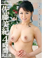 Top-Class Mature Woman Complete File - Miki Sato 4 Hours, Part 2 - S級熟女コンプリートファイル 佐藤美紀 4時間 其之弐 [veq-030]