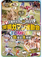 V 6th Anniversary God BEST Enema Patience Act Meeting COMPLETE All 18 Types 8 Hours - V6周年記念 神BEST 浣腸ガマン運動会COMPLETE全18種目8時間