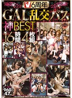 V 6th Anniversary GAL Orgy Bus God BEST 16 Hours - V6周年 GAL乱交バス神BEST 16時間4枚組 [vvvd-091]