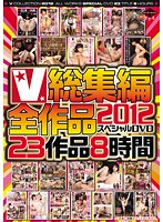 V Highlights 2012 - Complete Collection Special DVD - 23 Titles 8 Hours - V総集編2012 全作品スペシャルDVD 23作品8時間