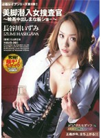Female Detective With Beautiful Legs - Creampie Gang Bang Chopping Board Show - Izumi Hasegawa - 美脚潜入女捜査官 〜輪姦中出しまな板ショー〜 長谷川いずみ [havd-203]