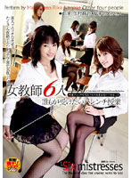 6 Female Teachers - The Shameless Class Everyone Wants To Take - 女教師6人 誰もが受けたいハレンチ授業 [havd-375]