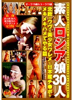 30 Amateur Russian Girls - Aura, 18 and Yura, 19: Pure Northern Beautiful Girls Get Their Cunts Fucked Hard by Made-in-Japan Cocks Compilation - 素人ロシア娘30人オーラ18歳&ユーラ19歳 北欧のウヴな美少女ワレメに日本産チ○ポをメキメキハメてやる篇 [havd-635]