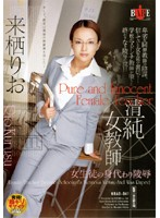 Pure Female Teacher: Tortured Instead of Schoolgirls Rio Kurusu - 清純女教師 女生徒の身代わり陵辱 来栖りお [hbad-041]