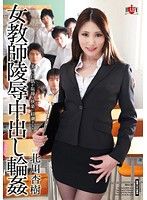 Female Teacher Sexual Assault Creampie Gang Bang Anju Kitagawa - 女教師陵辱中出し輪姦 北川杏樹 [hbad-247]