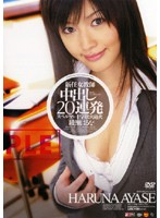 The New Female Teacher - 20 Loads in a Row Creampie Haruna Ayase - 新任女教師 中出し20連発 綾瀬はるな [iesp-281]