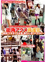 Cumming On The Street Corner Carefully Selected Collection - 街角アクメ 厳選集 [nhdt-641]