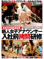 Heisei 20, Multiple TV Stations' Combined Pre-Employment Torture Training Of Fresh Face Female Announcers - 平成20年度各局合同 新人女子アナウンサー入社前拷問研修 [rct-009]