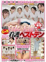 The Top 10 Naughty Nurse Things You Want The Angels In White To Do In Hospital - 病院で白衣の天使にしてほしいエッチな看護ベストテン [rct-239]