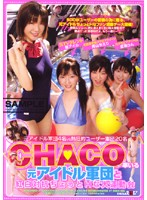 Competing With Kohaku. A Slightly Erotic Sports Meet With The Former Idol Group Led By CHACO - CHACO率いる元アイドル軍団と紅白対抗ちょっとHな大運動会 [sddm-623]