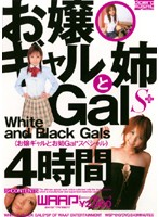 S CONTENTS Good Gal Bad Gal 4 Hour Special - S+CONTENTS 4時間 お嬢ギャルとお姉Gal SP [wsp-010]