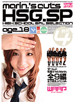 S CONTENTS High School Gal and Gal 4 Hour Special - S+CONTENTS 4時間 制服ギャル×女子校生SP Marin. [wsp-026]