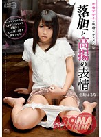 Horny Girl's Sex Habits Document - Facial Expressions Of Her Ups And Downs Haruna Ikoma - 肉食系女子の性癖ドキュメント 落胆と高揚の表情 生駒はるな [arm-0312]