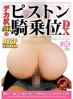 Big Ass High Schooler Piston Pumping Cowgirl Deluxe - デカ尻JKのピストン騎乗位DX [avgl-103]
