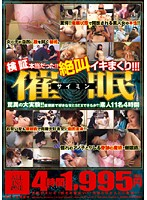 Verified, Miracle Hypnotism Big Experiment!! Can You Have Sex With A Girl You Like Using The art of Hypnotism!? 11 Amateurs In 4 Hours. - 検証 催眠 驚異の大実験!!催眠術で好きな女とSEXできるか?!素人11名4時間 [ald-197]