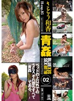 Fucking In The Open Air: BLUE SEX 02 Waka Sato - 青姦 BLUE SEX 02 さとう和香
