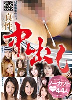 44 Girls Get Filled With Cum In Real Creampie Uncut Footage - 真性中出し ノーカット44人 胎内に注がれるナマ精子
